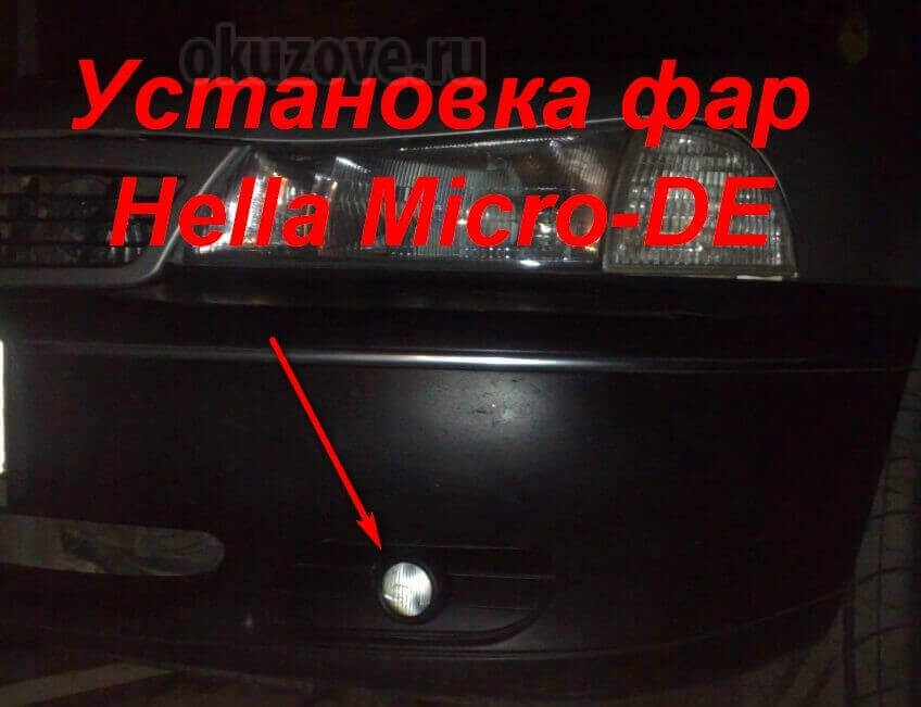 Установка ПТФ Hella Micro-DE на авто