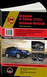 Виды багажных систем Ниссан Х-Треил Т31: преимущества и недостатки