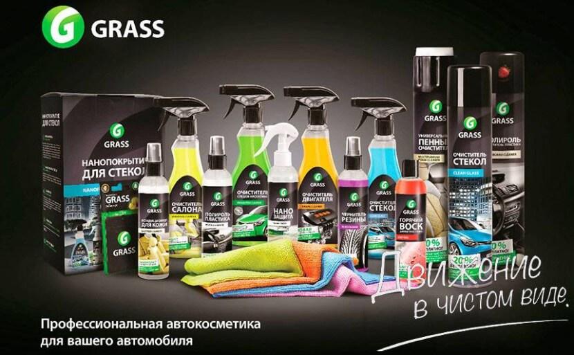 Профессиональная автохимия GRASS