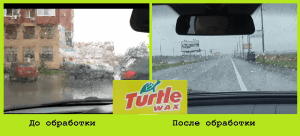 Антидождь turtle wax