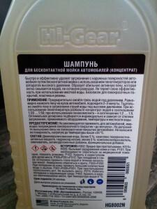 Шампунь для бесконтактной мойки Hi-Gear