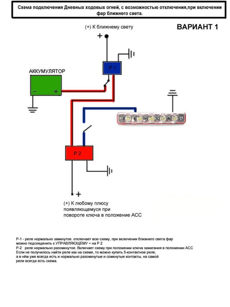 Схема подключения ДХО (Вариант 1)