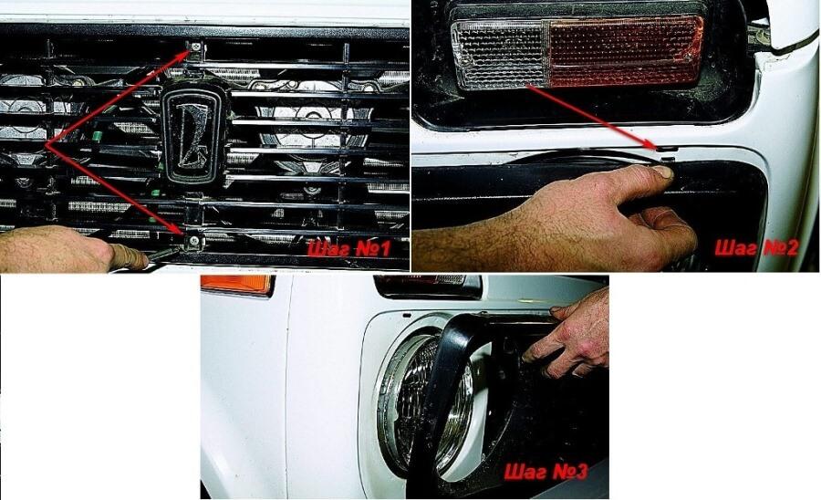 Как снять решетку радиатора на Ваз 2121