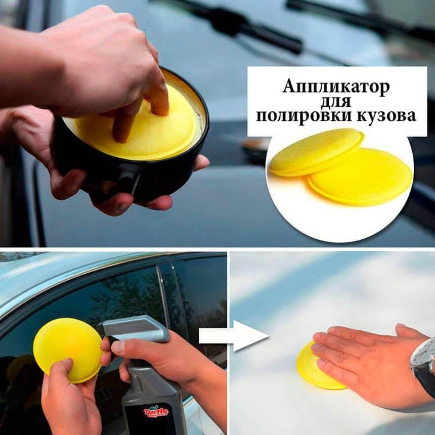 Аппликатор для полировки кузова автомобиля