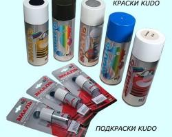 Автоэмали Кудо