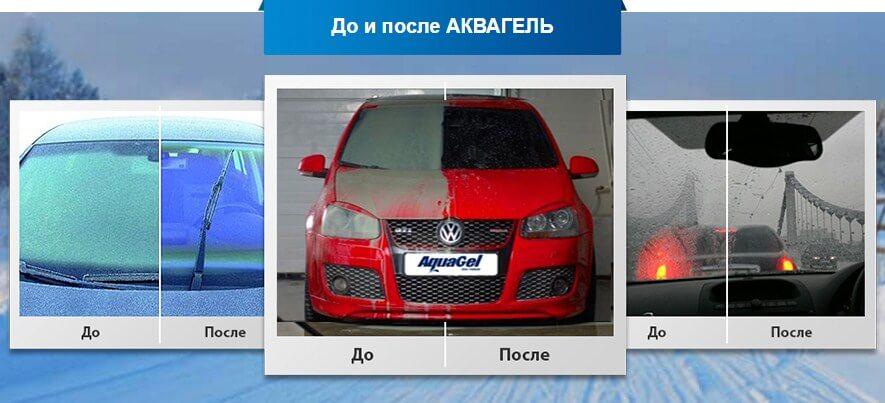 Аквагель - защита автомобиля от грязи и дождя