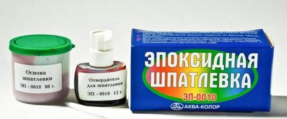 Эпоксидная шпатлевка ЭП-0010