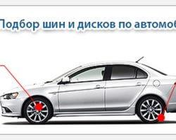 Калькулятор шин и дисков по марке автомобиля