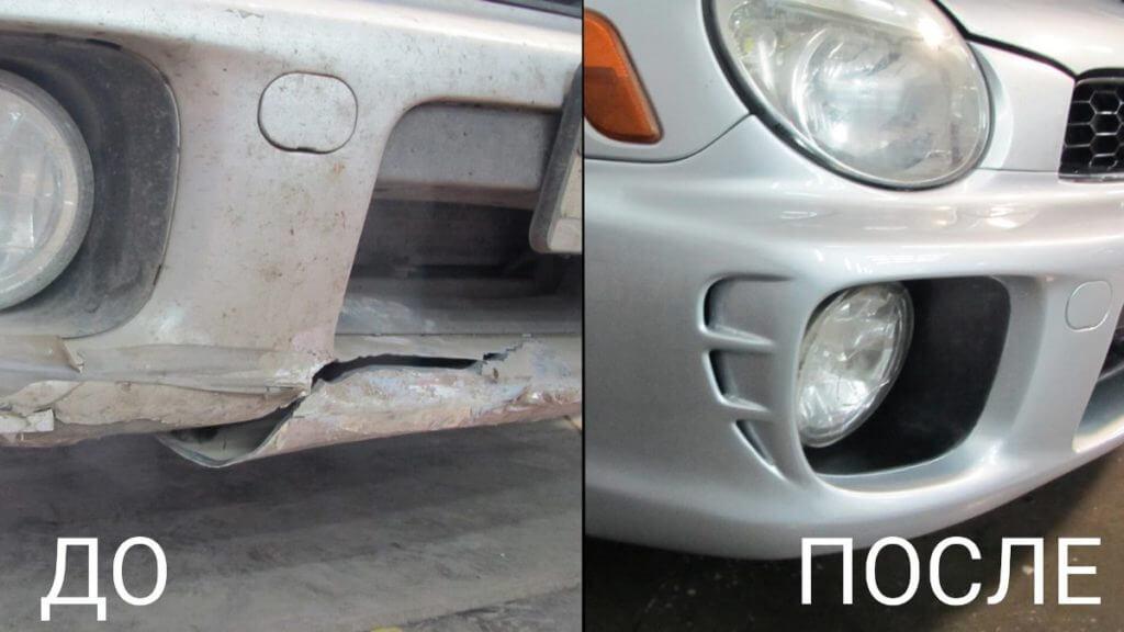 Восстановленный бампер автомобиля