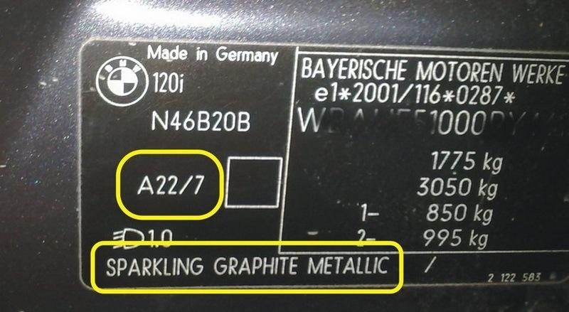 Номер краски на табличке БМВ