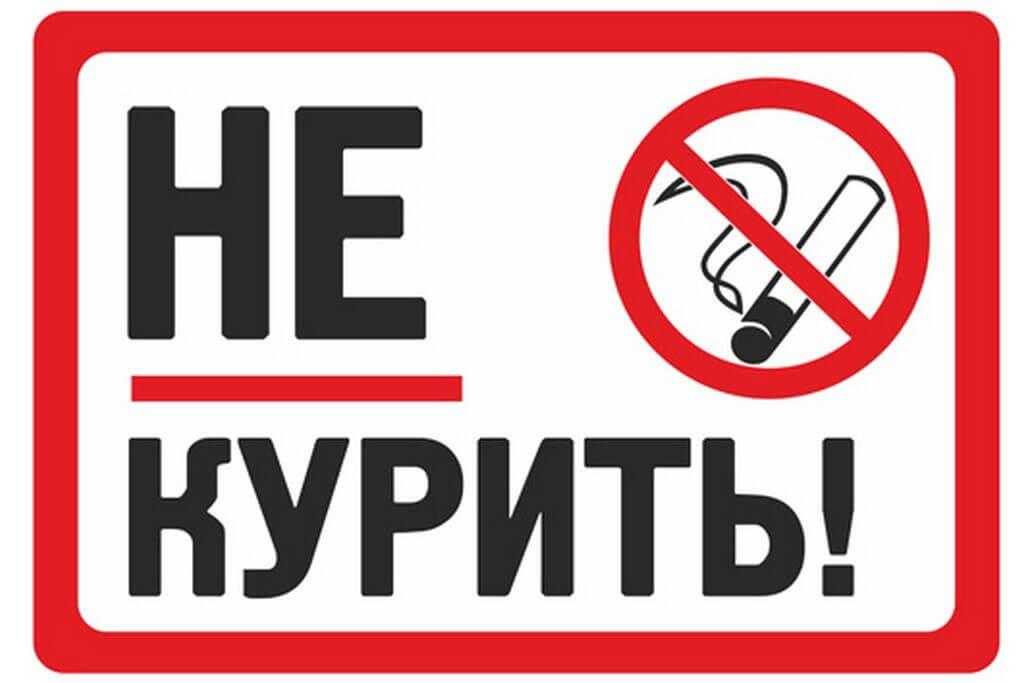 Не разрешается курить во время проведения работ