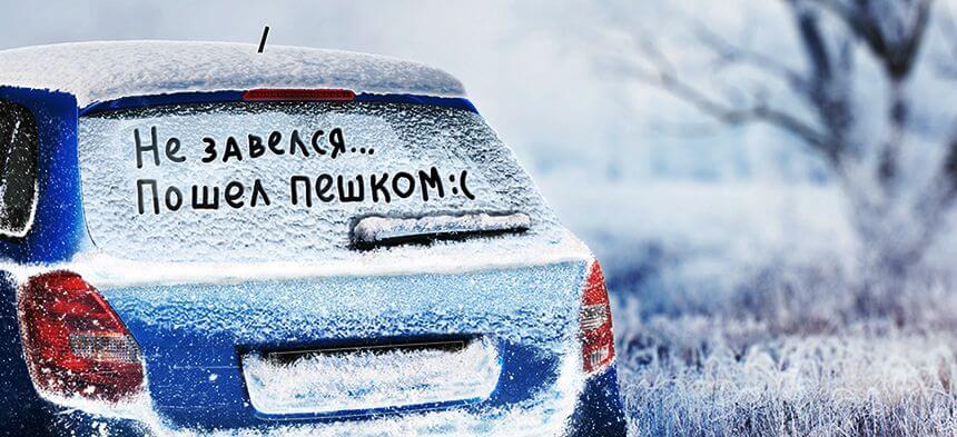 Машина зимой